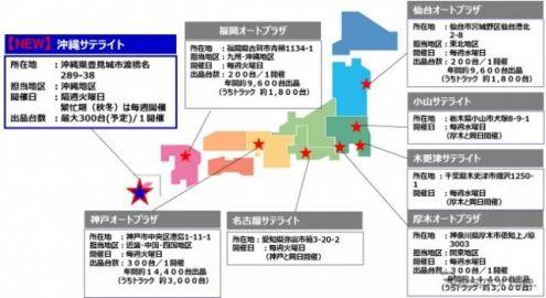 オリックス自動車、沖縄県初の中古車大型入札会場を開設…輸出ハブ拠点化を目指す