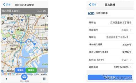 タクシー運賃の事前確定サービスアプリ…国際自動車と日本ユニシスが共同開発、実証実験