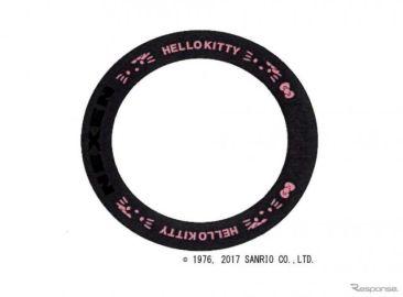 「ハローキティ」柄のタイヤが登場、仕事を選ばない 2018年夏発売