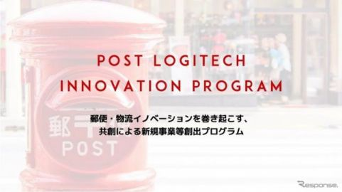 ドローンを使って郵便物を無人配送など…日本郵便、物流改革に向けたプログラムを展開