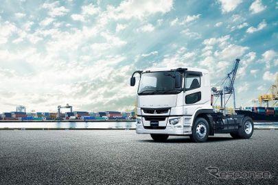 三菱ふそう、大型トラック新型スーパーグレートにトラクタ車型を追加