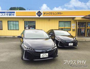 オリックスレンタカー、舞鶴港でPHEVのレンタル開始…エコ・エネルギーポート化事業第1号