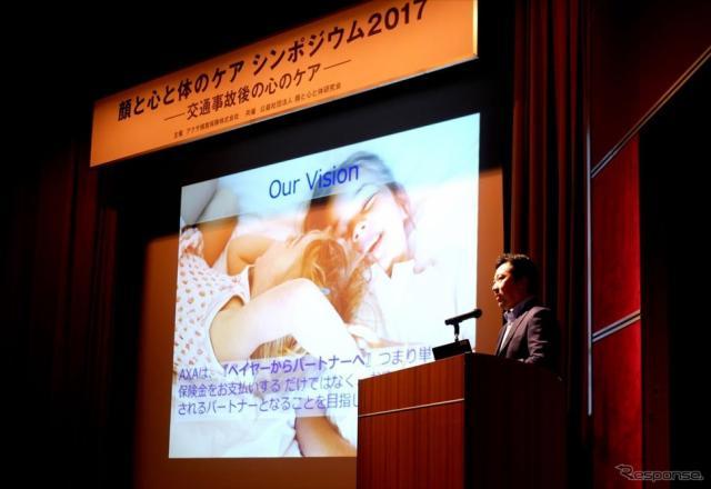 アクサ損害保険と公益社団「顔と心と体研究会」の共催で開催された「顔と心と体のケア シンポジウム」