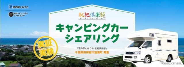 東京CRC、道の駅でキャンピングカーを無人カーシェア、南房総で実証実験開始…2時間4000円より