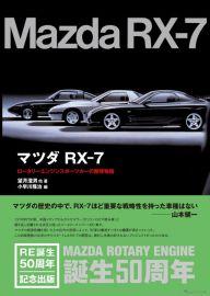 ロータリースポーツカー、マツダ RX-7 の集大成…三樹書房より出版