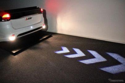 三菱電機 自動車向け安心・安全ライティング技術を公開。2020年以降実用化を目指す