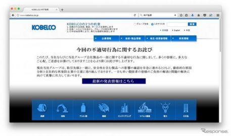 神戸製鋼所と取引のある国内企業6123社