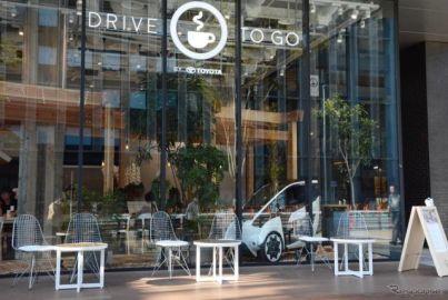 【DRIVE TO GO】トヨタのカフェでは i-ROAD 体験試乗の申し込みができる