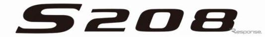S208 ロゴマーク