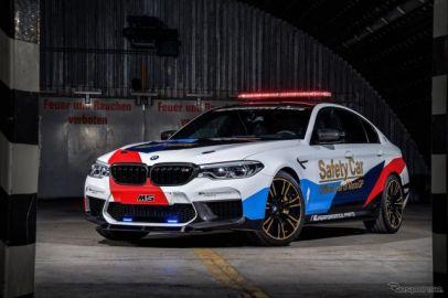 【MotoGP】BMW M5 新型がセーフティカーに 2018年シーズン