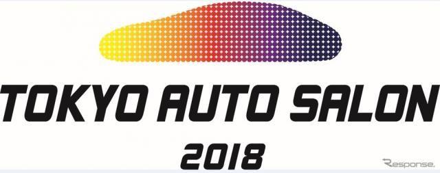 【東京オートサロン2018】世界最大級のカスタムカーと関連製品の展示会 1月12-14日