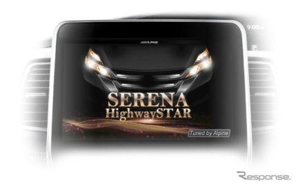 アルパイン ビッグX、セレナ専用モデルに11型大画面の投入決定…アラウンドビューモニターにも対応