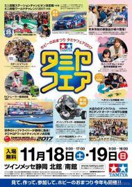 タミヤフェア、新製品多数展示…ミニ四駆世界一決定戦も開催 11月18-19日