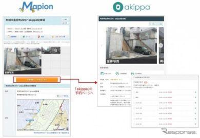 駐車場シェアakippa、マピオンおよびいつもNAVIとサービス連携