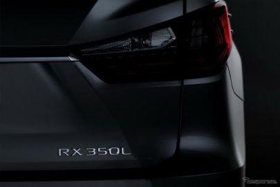 【ロサンゼルスモーターショー2017】レクサス RXL 公開予定…RX に3列シート仕様