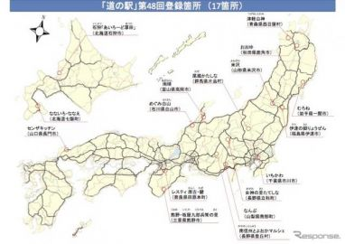国土交通省、「道の駅」を17駅追加登録…1134駅に