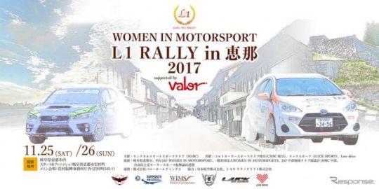 日本初! 女性ドライバーだけのラリー大会「L1 RALLY in 恵那」 11月25-26日