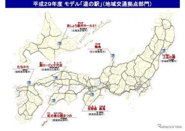 モデル「道の駅」7か所を認定、今年度のテーマは地域交通拠点