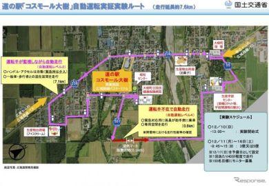 広域路線バスと自動運転サービスの乗り継ぎを検証へ…道の駅を拠点とした実証実験