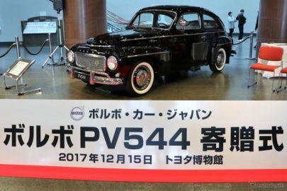 トヨタ博物館にスウェーデンからボルボPV544がやってきた