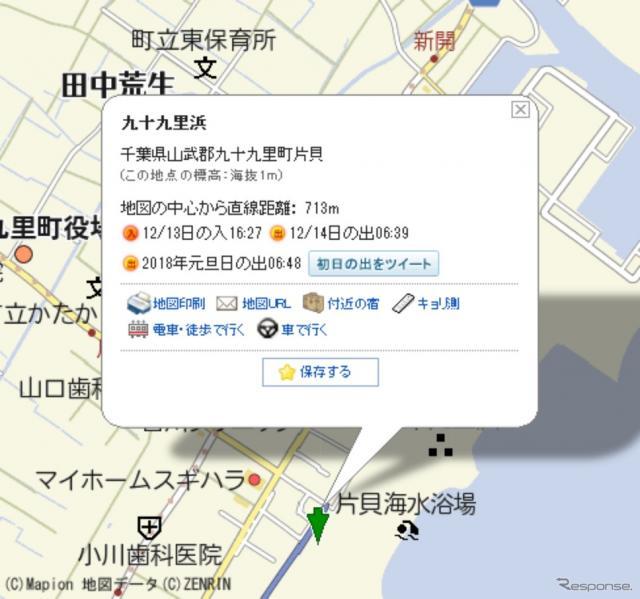 『Mapion(マピオン)』PC版 年末年始限定機能《株式会社 マピオン》