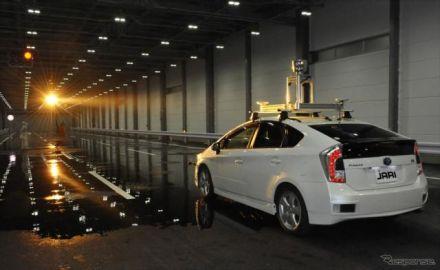 自動運転車両とドライバーの「修了・ソツケン」請け負います!...日本自動車研究所