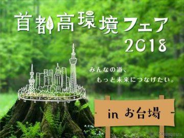 首都高環境フェア、MEGA WEBで開催 2月17-18日