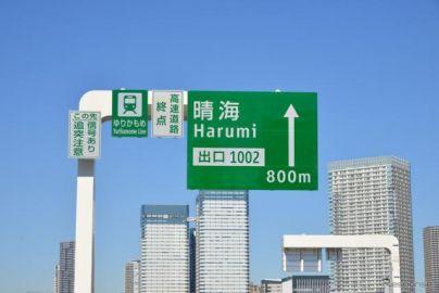首都高速晴海線 晴海-豊洲間が3月10日に開通…事前公開