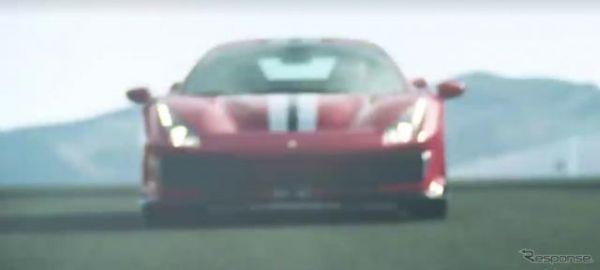 フェラーリ 488 に高性能モデル設定へ、ティザーイメージ