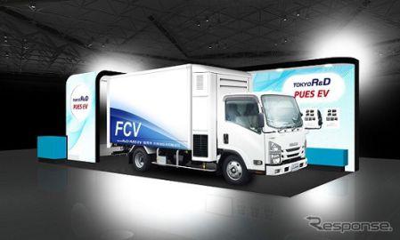国内初のFC小型トラック、東京R&Dが展示予定…FC EXPO 2018