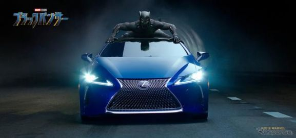 ヴィブラニウム製車体のレクサス LC500、『ブラックパンサー』に登場…マーベルスタジオ最新作