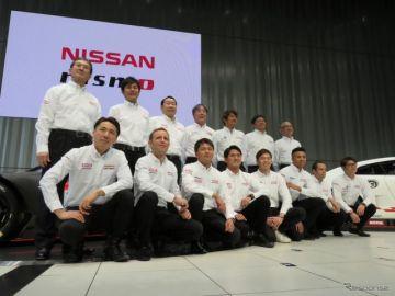 【SUPER GT】日産が今季モータースポーツ活動計画発表会を開催…田中総監督「五輪パシュートのように王座を」