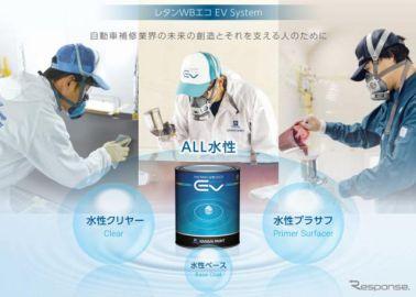 関西ペイント、自動車補修用オール水性 有機則フリーシステムを開発 塗装環境を改善