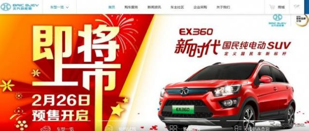 ダイムラー、中国北京汽車のEV子会社に出資…新エネルギー車事業を強化へ