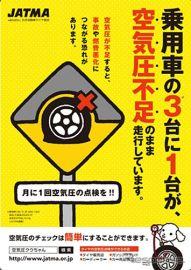4月8日タイヤの日、空気圧点検を全国9会場で実施 JATMA