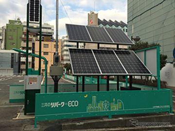 三井のリパーク、新潟初の非常時対応型駐車場を開設 ソーラーシステムなど装備
