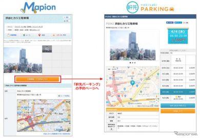 マピオン、駐車場シェアの軒先パーキングとサービス連携