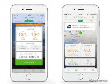 トヨタレンタカー、無料アプリの提供開始 かんたん予約やサポート機能を搭載