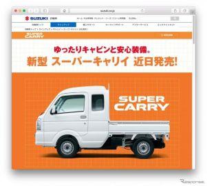 スズキ スーパーキャリイ、近日発売 ロングキャビンの新型軽トラック