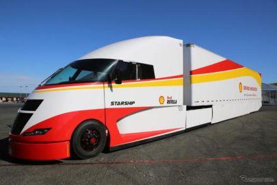 その名は『スターシップ』…シェルの超低燃費トラック