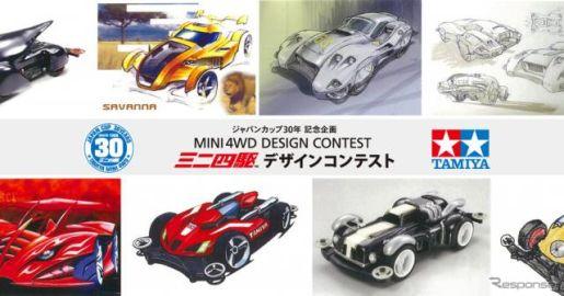 あなたのデザインがミニ四駆で製品化…タミヤがデザインコンテスト開催