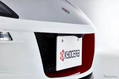 GLM×京セラ、EVコンセプトカーを公開予定…人とくるまのテクノロジー2018