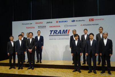ドイツに負けない動力伝達技術を…自動車・部品11社の研究組合「TRAMI トラミ」が発足会見