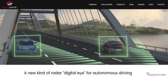 デンソー、米スタートアップ企業Metawave社に出資 車載ミリ波レーダーの開発加速