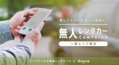 レンタカー無人貸出サービスの実証実験 DeNA×JR北海道、6月より開始