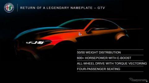 復活のアルファロメオ GTV 、電動化で600hp超えへ