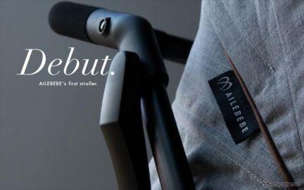 カーメイト、ベビーカー市場に参入 初の自社開発製品発売へ