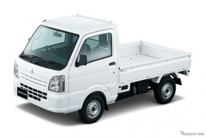 三菱 ミニキャブトラック、誤発進抑制機能を全車標準装備