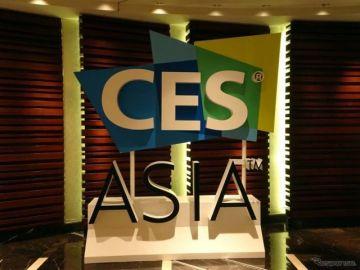 【CESアジア2018】出展社数は4年前の約2倍、AI・自動運転関連で熱気