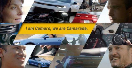 カマロ アンバサダープログラム開始、オーナーと「仲間」のための試乗キャンペーン